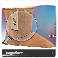 Ugg-discount - магазин угги