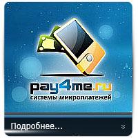 Pay4me - система микроплатежей