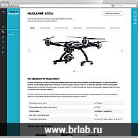 BRLab - лаборатория дронов (Битрикс)