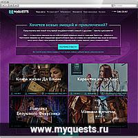 Myquests - квесты в реальности
