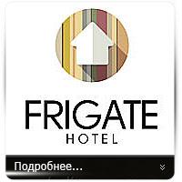 Фрегат - гостиница в Петрозаводске