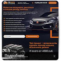 Ремарк Студио – landing page