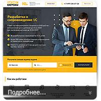 Бизнес системы - landing page