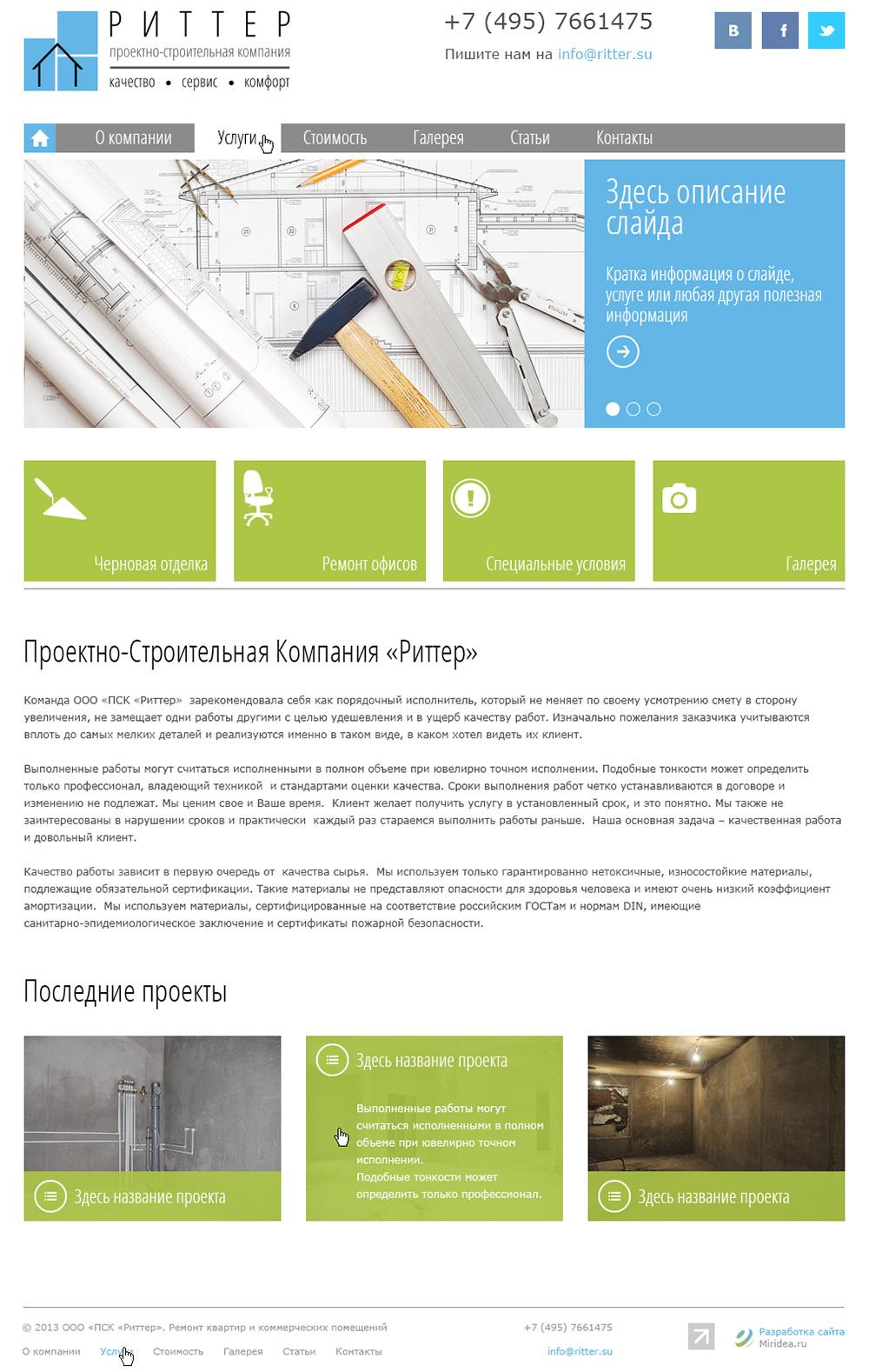 Риттер - проектно-строительная компания