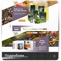 РЧК2 - landing page