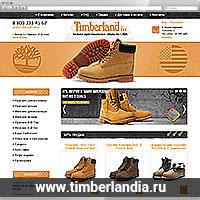 Тимберландия – магазин обуви (Shop-Script)