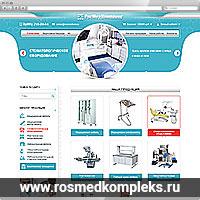 РосМедКомплекс - медицинское оборудование (Shop-Script)