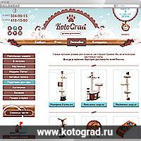 Котоград - домики для кошек