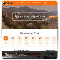 Calypso - туроператор по Грузии