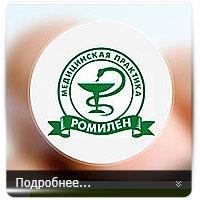 Ромилен - лечебный центр