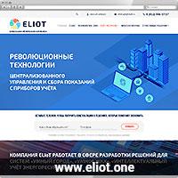 Элиот - системы учета энергоресурсов (Битрикс)