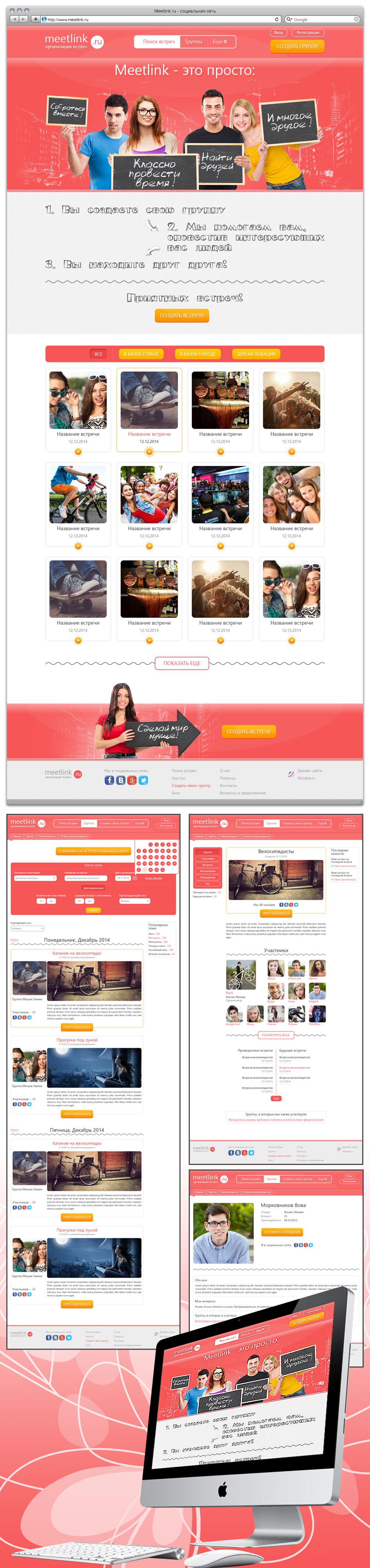 Meetlink - социальная сеть