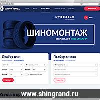 Шин-гранд – магазин шин и дисков