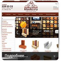 Klavka - строительный магазин