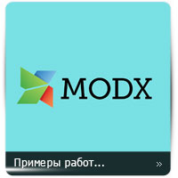 Мод Икс / ModX