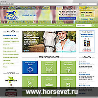 HorseVet – конный магазин (Битрикс)