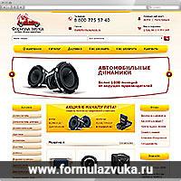 Формула звука - магазин автоакустики (Битрикс)