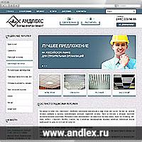 Андлекс - магазин подвесных потолков