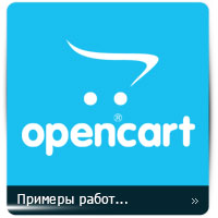 ОпенКарт / OpenCart