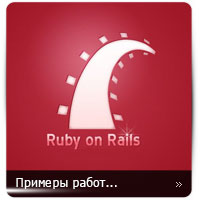 Ruby on Rails / RoR
