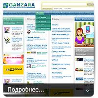 Ganzara - портал магазинов