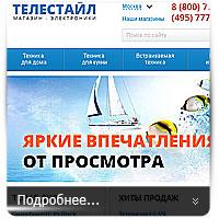 Телестайл - магазин электроники