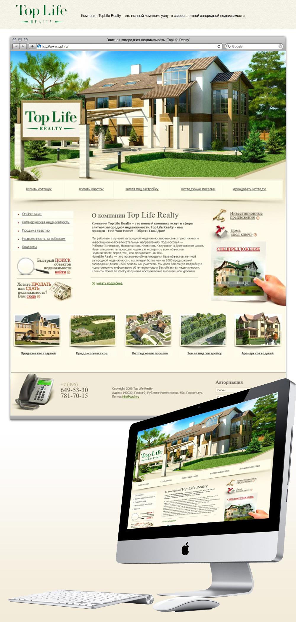 Top Life - недвижимость