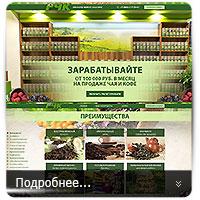 РЧК - landing page