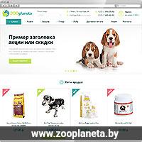 Зоо Планета - магазин кормов для животных (ModX)
