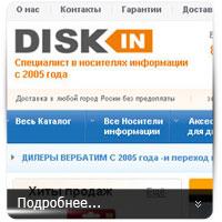 Дискин - компьютерный магазин