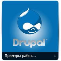 Друпал / Drupal