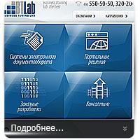 BTLab - системы документооборота
