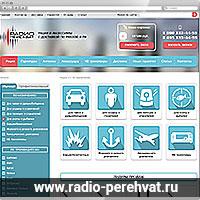 Радио перехват - магазин радиооборудования (Shop-Script)
