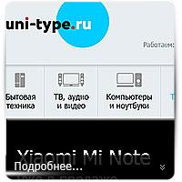 Uni-type - магазин электроники