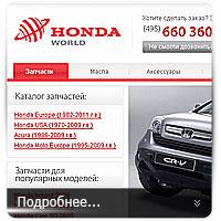 HondaWorld - запчасти для Honda