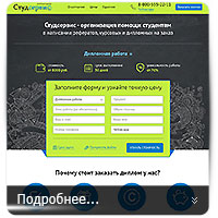 Студcервис - landing page