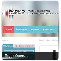 Радио перехват - магазин радиооборудования