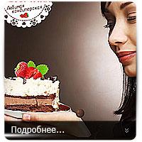 Лавтортики - кондитерская