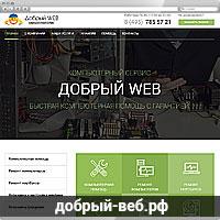 Добрый веб - компьютерный сервис
