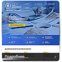 Бюро бух.обслуживания – landing page