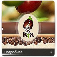 Кофейно-торговая компания
