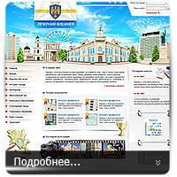 """Портал города """"Вечерний Кишинев"""""""