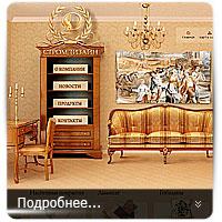 Стромдизайн - интерьер салон