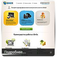 Employment Express - онлайн трудоустройство