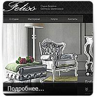 Feliss - интерьер-дизайн