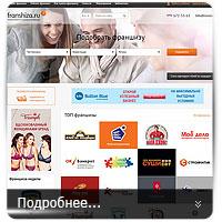 Франшиза.ру - портал о франшизе