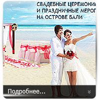 Свадьбы и мероприятия на Бали