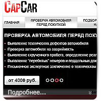 CapCar - автоэкспертиза