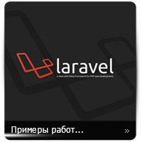 Фреймворк Laravel