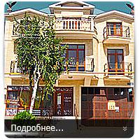 Мирада - гостевой дом в адлере